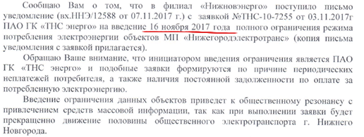 36e10b7b35b82dcb3658f6b3845db431 С 16 ноября Нижний Новгород может остаться без электротранспорта и уличного освещения - Zercalo.org