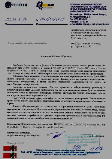 80810cbc85b0934981f5933db7e05ded С 16 ноября Нижний Новгород может остаться без электротранспорта и уличного освещения - Zercalo.org