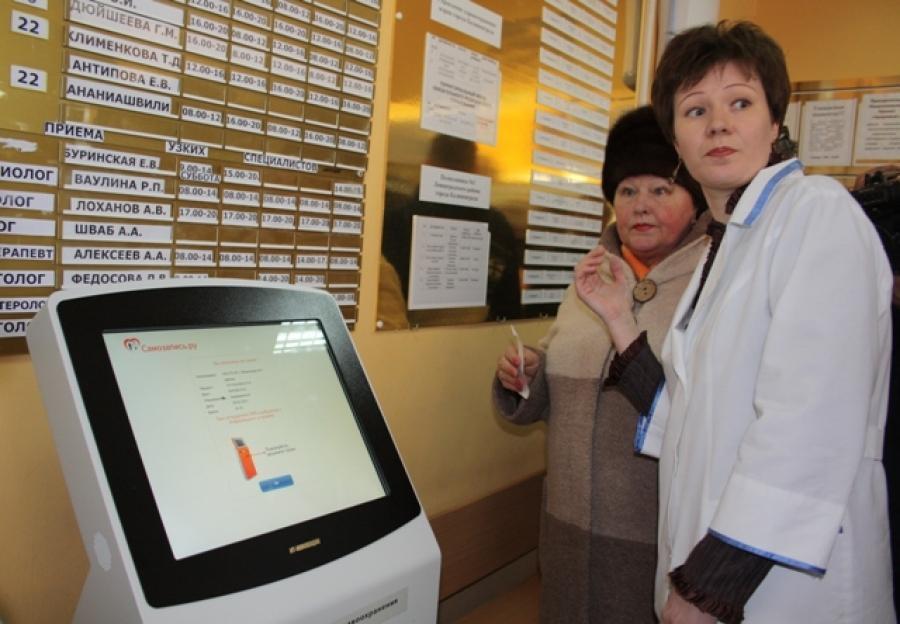 Виртуальное здравоохранение. Автозаводская поликлиника № 37